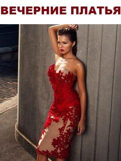 Вечерние платья New Sale