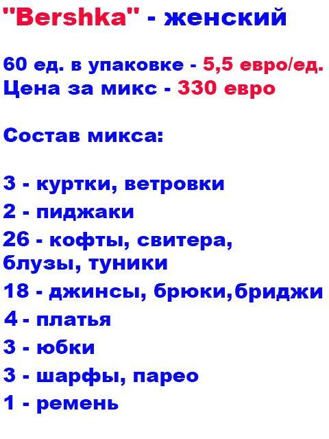 1OpBershka5