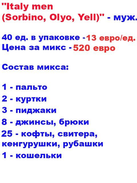 Сток Sorbino, Yell, Olyo