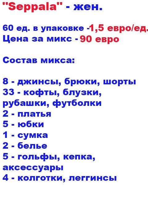 1OpSeppala4