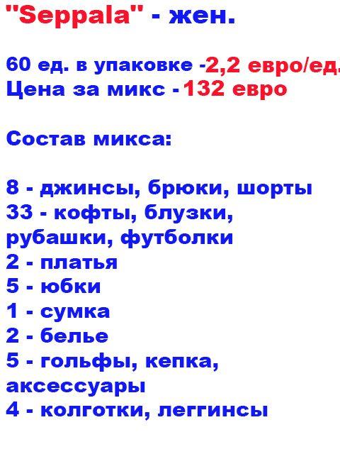 1OpSeppala5