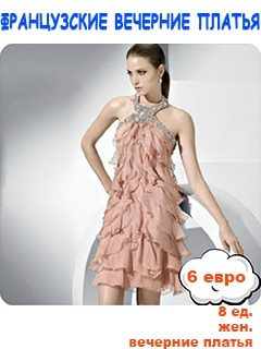 Стоковая одежда оптом Dress