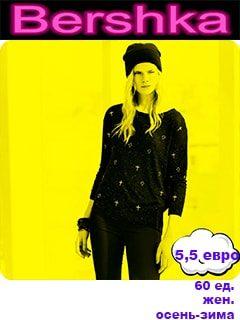 Стоковая одежда оптом - Bershka