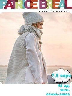 Стоковая одежда оптом - Breal