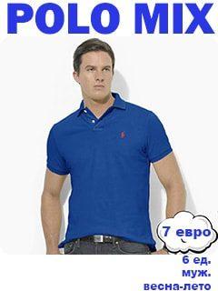 Стоковая одежда оптом - Polo