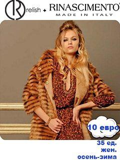 Стоковая одежда оптом - Rinascimento