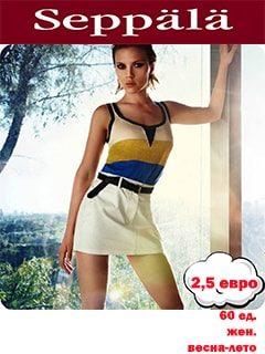 Сток одежда оптом - Seppala